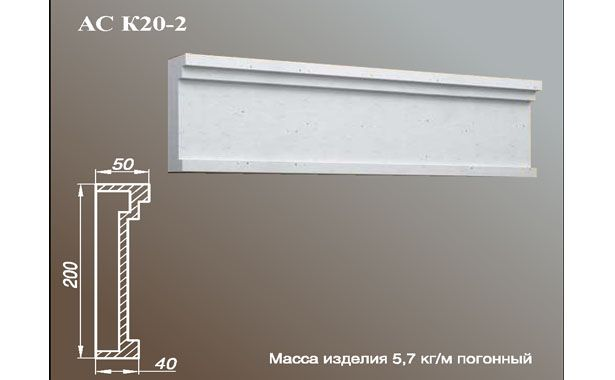 ARCH-STONE Карнизы Карниз АС К20-2-0.75
