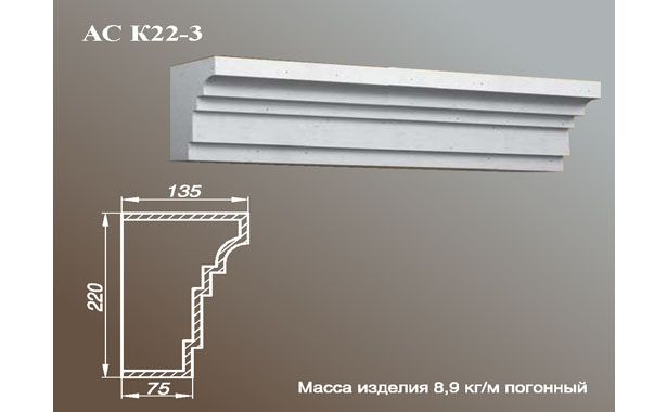 ARCH-STONE Карнизы Карниз АС К22-3-0.75