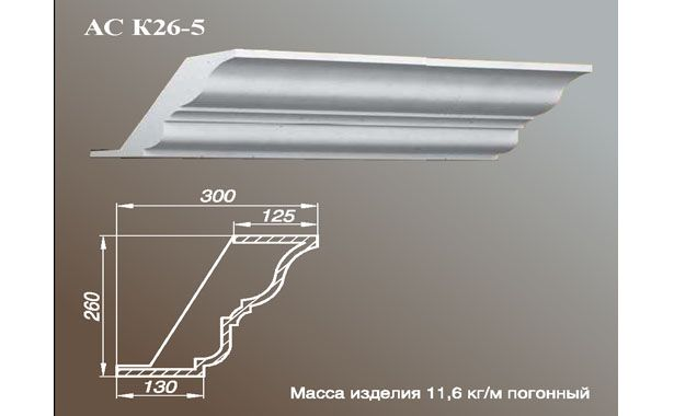 ARCH-STONE Карнизы Карниз АС К26-5-0.75