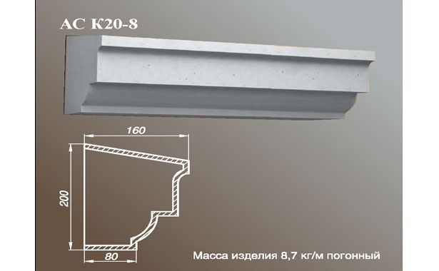 ARCH-STONE Карнизы Карниз АС К20-8-0.75
