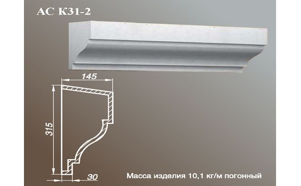 ARCH-STONE Карнизы Карниз АС К31-2-0.75
