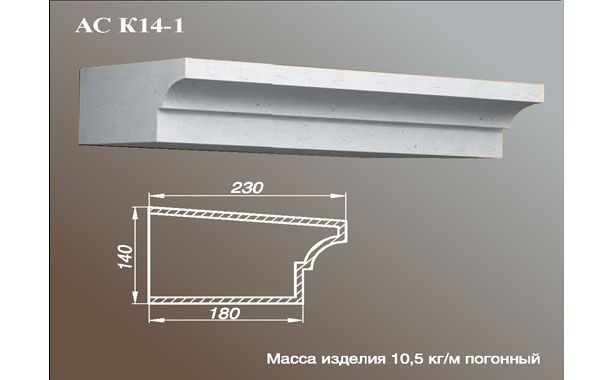 ARCH-STONE Карнизы Карниз АС К14-1-0.75